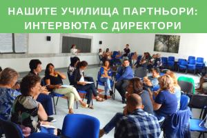 нашите училища партньори_Интервюта с директори (1) (1)