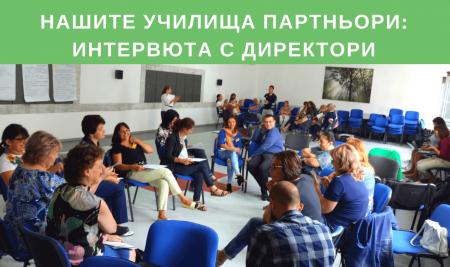 Миглена Желязкова: Трябва да се даде възможност на учителя да разгърне творческия си потенциал