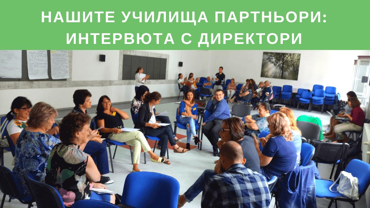 Миглена Желязкова, училища партньори