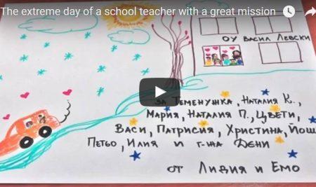 Видео истории: Необикновеният ден на една учителка – Деница Москова