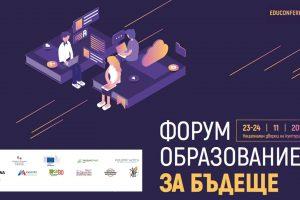Конференция Образование: за бъдеще