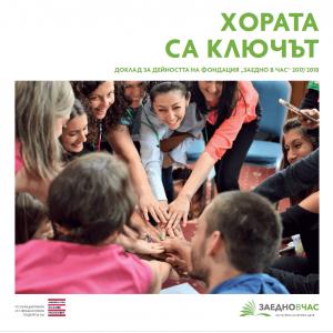 доклад за дейността, хората са ключът