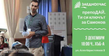 Събитие на Заедно в час за Самоков