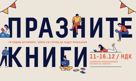 """Истории на учители от програмата на """"Заедно в час"""" ще бъдат представени на Панаира на книгата"""