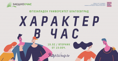 Harakter_19.02_FB-Event (1)
