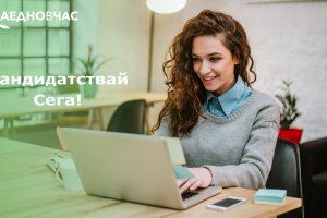 Стажантска позиция – Бизнес администрация и анализ на данни