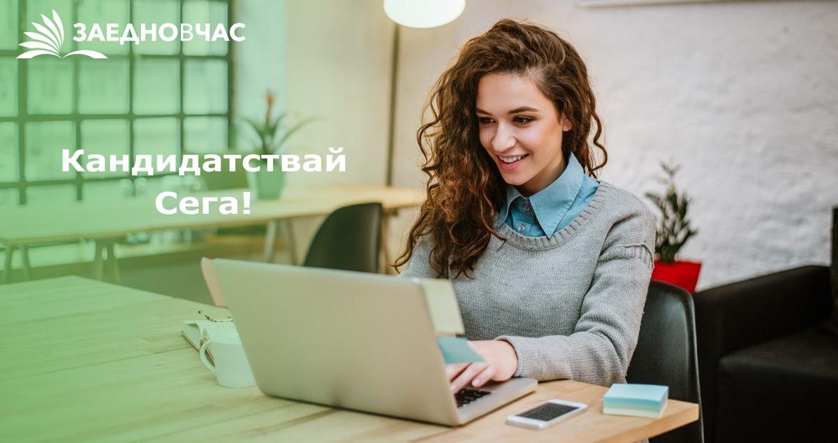Стажантска позиция - Бизнес администрация и анализ на данни