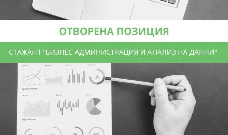 Стажантска позиция: Бизнес администрация и анализ на данни