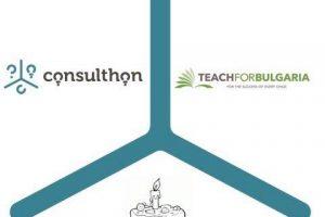 Consulthon предизвикателство с кауза