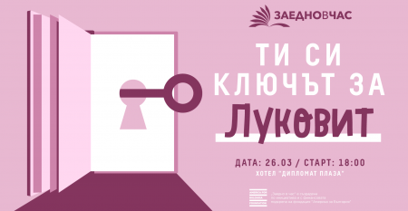 Regional-Campaign_Lukovit