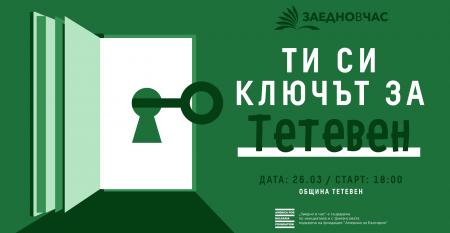 Regional-Campaign_Teteven