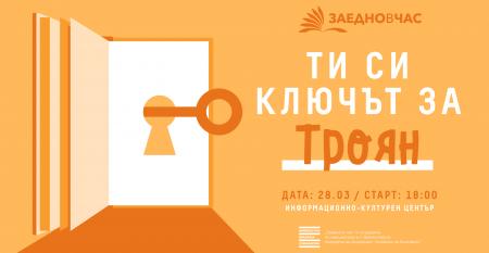 Regional-Campaign_Troyan