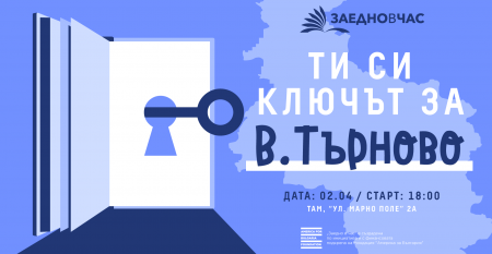 Regional-Campaign_VelikoTarnovo