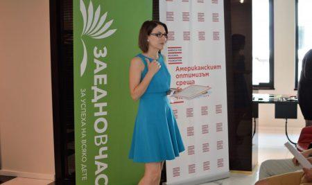 Freedom within Limits in the Classroom: Dilyana Ivanova