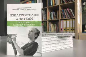 Книга изключителни учители