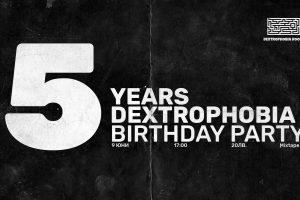Декстрофобия рожден ден