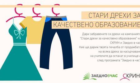 """Дари стари дрехи и подкрепи мисията на """"Заедно в час"""""""