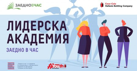 LeaderAcademy Sofia_1920x1080