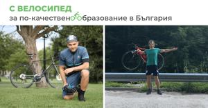 velosiped za po-kachestveno obrazovanie v balgaria (4) (1)