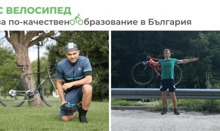 С велосипед за по-качествено образование в България