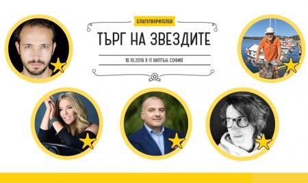 """От предприемач до мореплавател: Пет от известните личности в """"Благотворителен търг на звездите"""" 2019"""