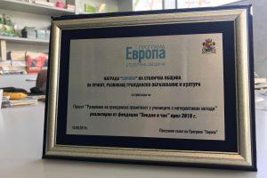 Награда европа