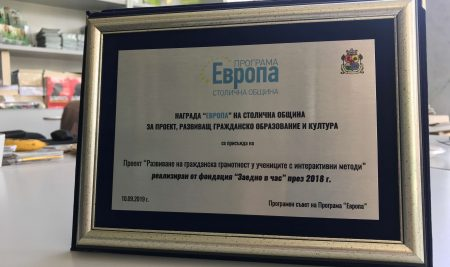 Teach For Bulgaria – a Winner at the First Europe Awards Given by Sofia Municipality
