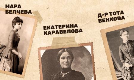 Жените от историята и каузата за образование