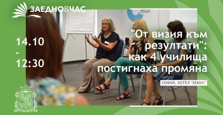 ot-vizia-kam-rezultati_14