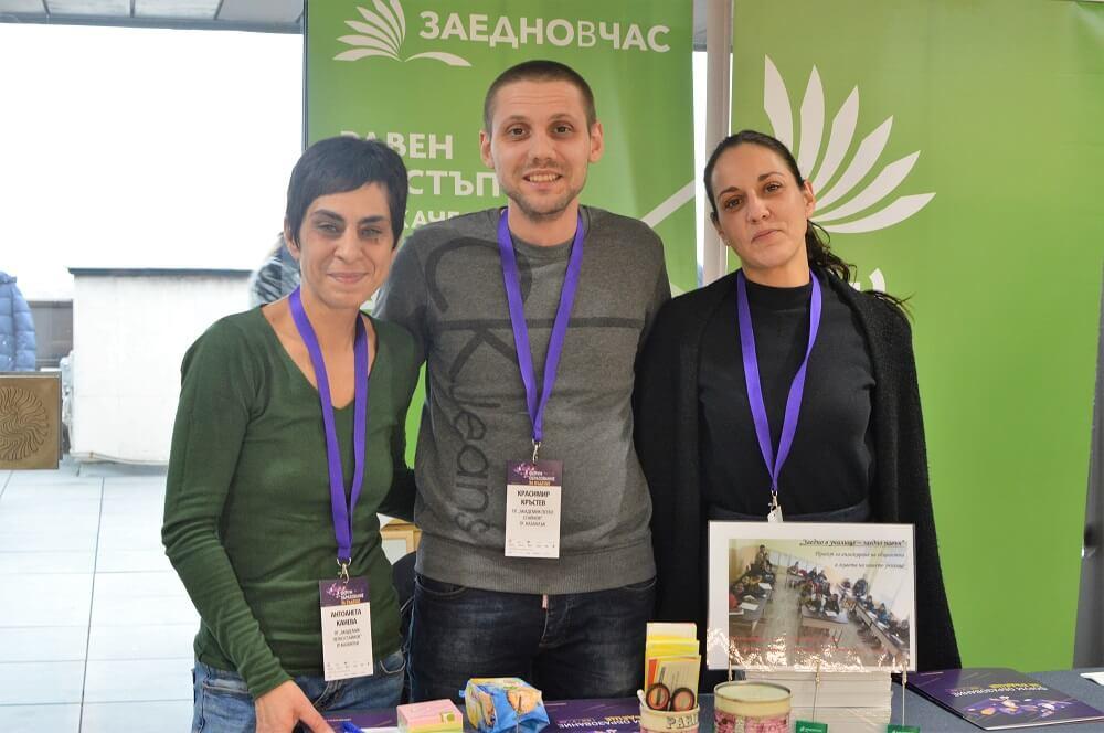 Красимир Кръстев с колеги от Заедно в час