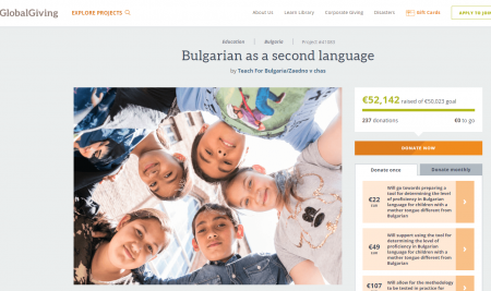 Over 200 People Supported the Development of a Bulgarian Language Teaching Methodology for Bilingual Students