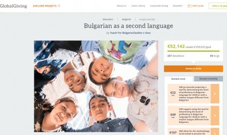 Над 200 души подкрепиха разработването на методика за ученици с различен майчин език