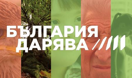 """За втора поредна година """"България дарява"""""""