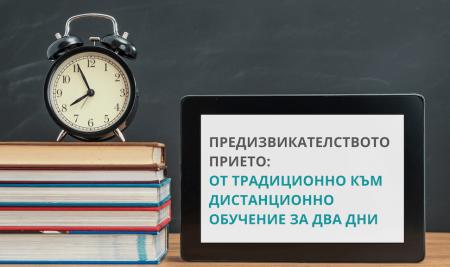 Предизвикателството прието: от традиционно към дистанционно обучение за два дни
