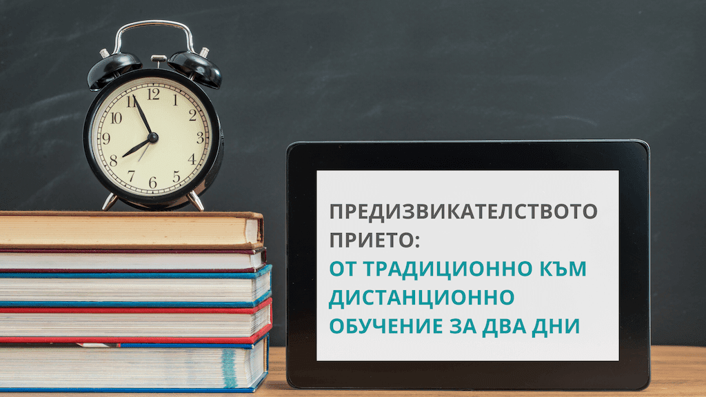 предизвикателството прието от традиционно към дистанционно обучение