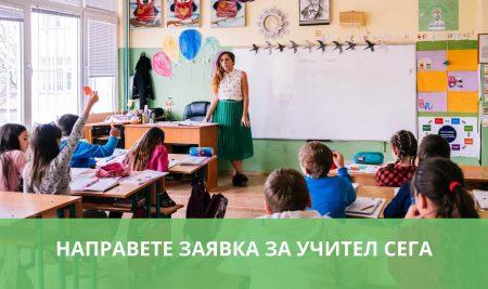 """Училищата могат да подават заявки за учители от """"Заедно в час"""""""