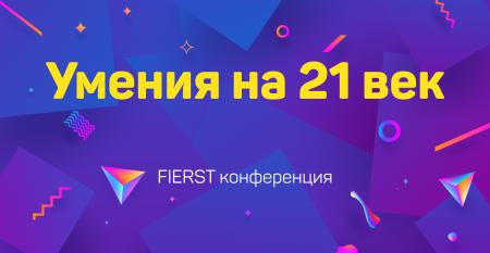Headline-1_FIERST-konferentsia (1)