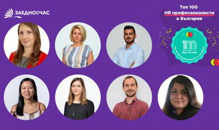 """Седем души от екипа на """"Заедно в час"""" са сред 100-те най-добри HR специалисти в България"""