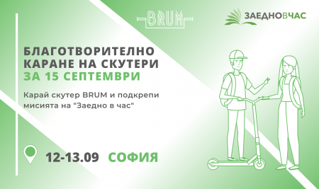Celebrate the First Day of School with BRUM Scooters and Teach For Bulgaria