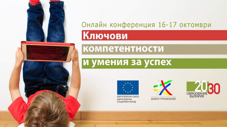 Конференция ключови компетентности и умения за успех