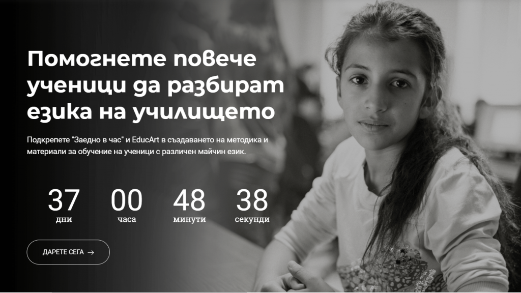 български за многоезични деца