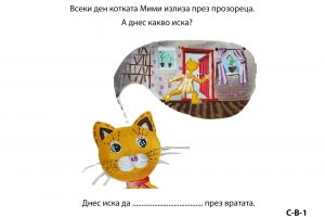 Диагностика многоезични деца илюстрация