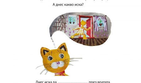 ЕducArt and Teach For Bulgaria Created the First Bulgarian Specialized Diagnostic Tool for Multilingual Children