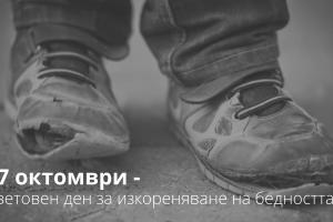 Световен ден за изкореняване на бедността