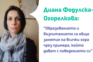 diana fodulska-ogorelkova_