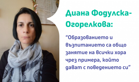"""Education and Upbringing Are Our Mutual Responsibilities and We Must Lead by Example,"" Diana Fodulska-Ogorelkova"