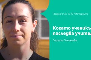Гергана Чолакова история