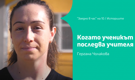 When a Student Follows in the Footsteps of Her Teacher: Gergana Cholakova's Story