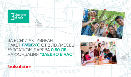 Popular Science Films Support Bulgarian Education during Distance Learning