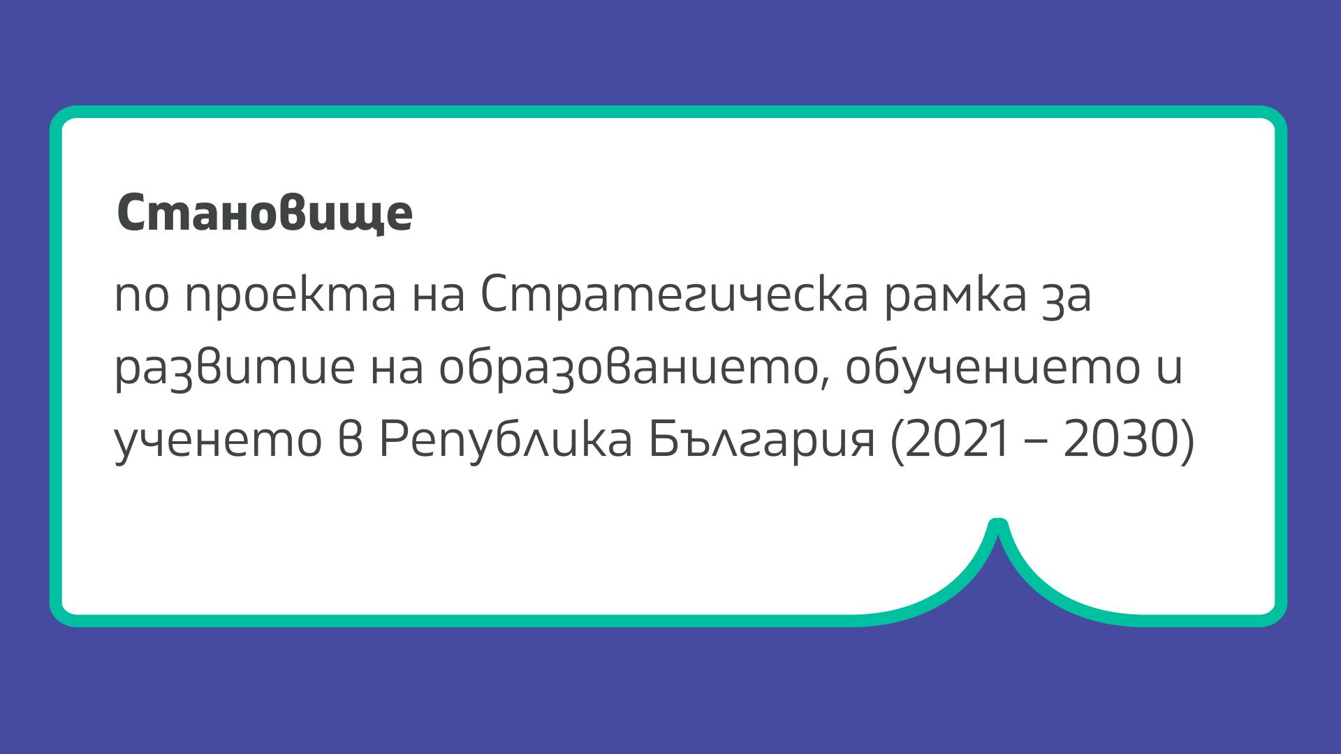 """Становище на Фондация """"Заедно в час"""" по проекта на Стратегическа рамка за развитие на образованието, обучението и ученето в Република България"""